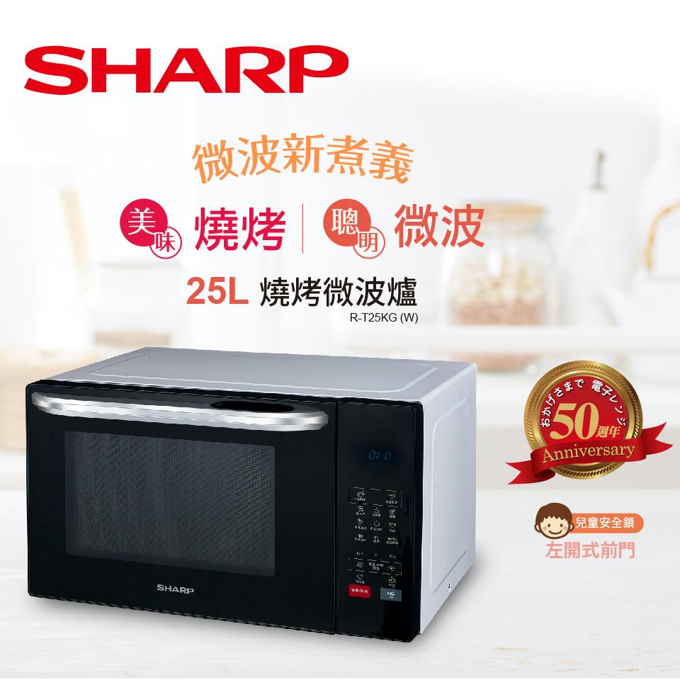 夏普SHARP 25L 微電腦燒烤微波爐 R-T25KG(W)