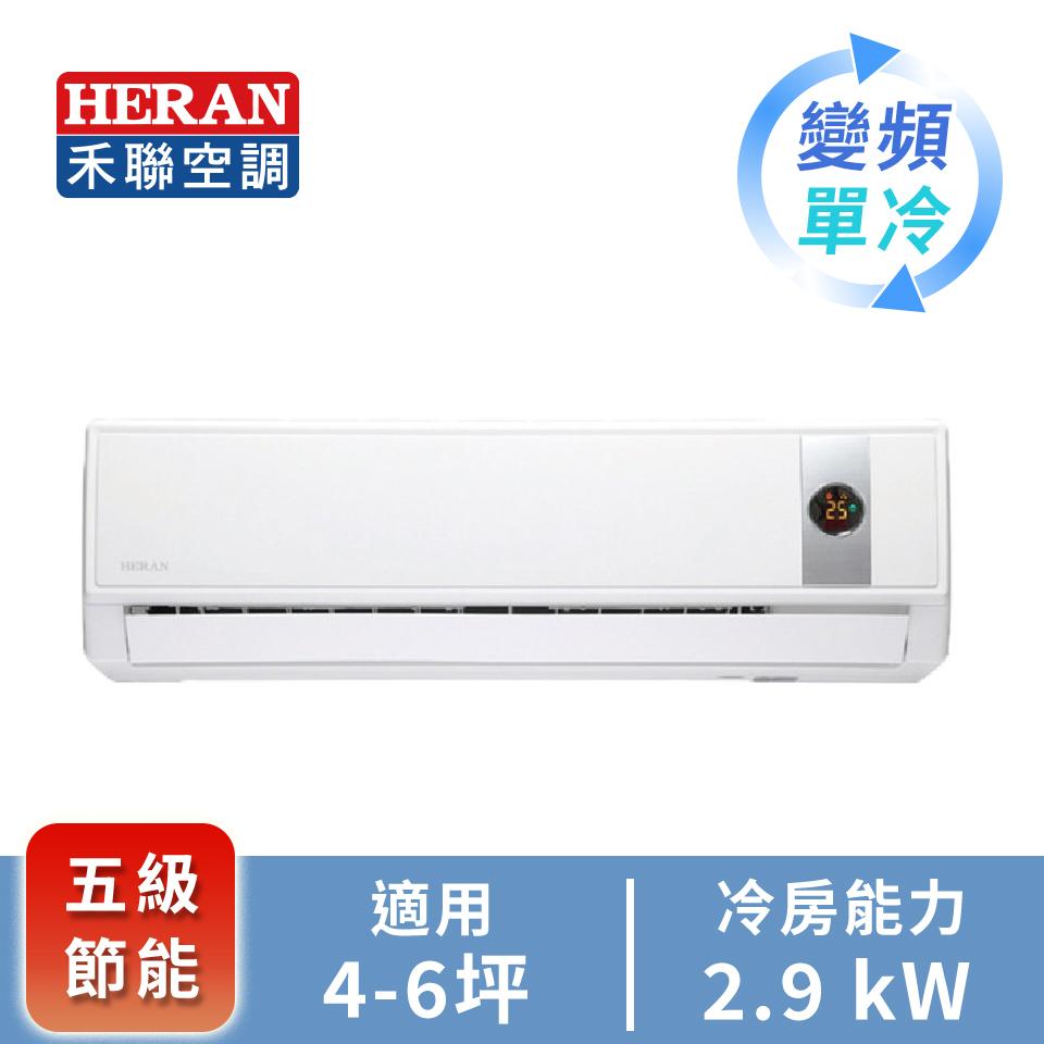 禾聯HERAN R32 1對1變頻單冷空調 HI-GP28