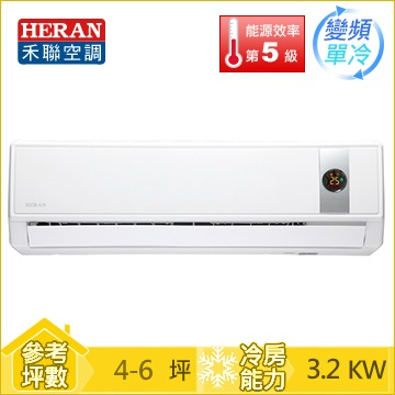HERAN R32 1對1變頻單冷空調HI-GP32