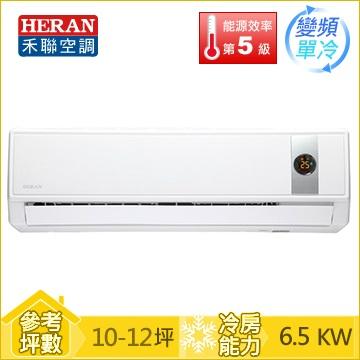 HERAN R32 1對1變頻單冷空調HI-GP63 HO-GP63