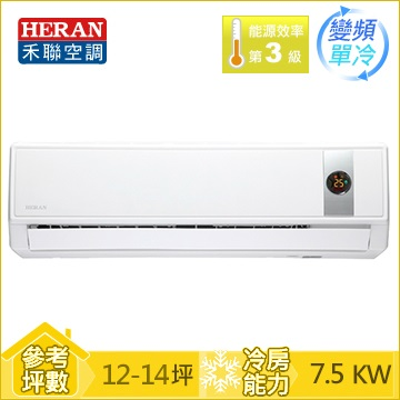 HERAN R32 1對1變頻單冷空調HI-GP72