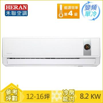 HERAN R32 1對1變頻單冷空調HI-GP803
