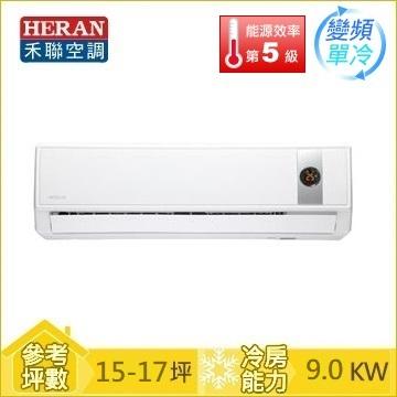 HERAN R32 1對1變頻單冷空調HI-GP91