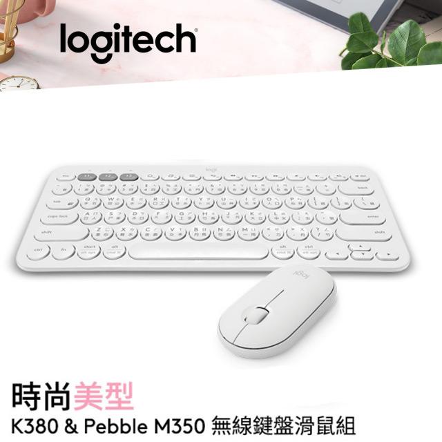 【羅技鍵鼠組(白鍵盤+任選)】 K380 多工藍牙鍵盤+ M350 鵝卵石無線滑鼠