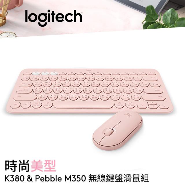 【羅技鍵鼠組(粉鍵盤+任選)】 K380 多工藍牙鍵盤+ M350 鵝卵石無線滑鼠