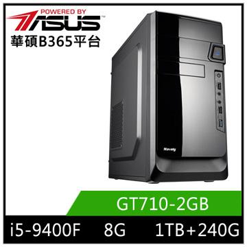PBA華碩平台[異谷戰士]桌上型電腦(I5-9400F/B365/8GD4/GT710/240GB+1TB)