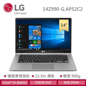 LG Gram 14吋輕薄筆電995g(i5-8265U/8GD4/256G) 14Z990-G.AP52C2