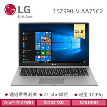 LG Gram 15.6吋輕薄筆電1099g(i7-8565U/8GD4/512G)