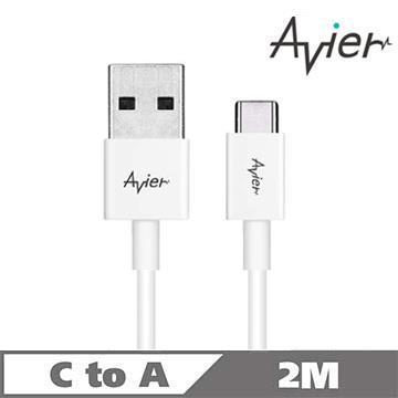 Avier Type-C 2.0充電傳輸線2M-白 CU2200P1-WT