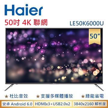 Haier海爾 50型4K連網液晶顯示器