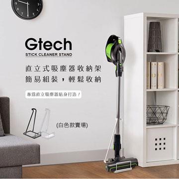 英國 Gtech 小綠 直立式吸塵器立架(白)