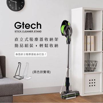 英國 Gtech 小綠 直立式吸塵器立架(黑)