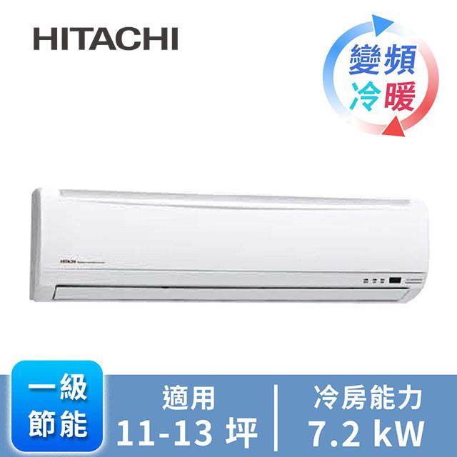 日立精品型1對1變頻冷暖空調RAS-71YK1