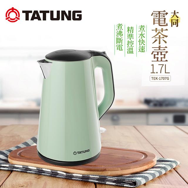 (展示品)大同TATUNG 1.7L 不銹鋼電茶壺 TEK-1707G