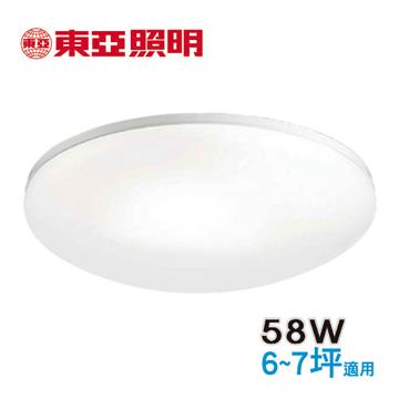 東亞58W LED調光調色吸頂燈