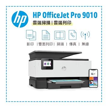 HP OfficeJet Pro 9010 高速商務事務機