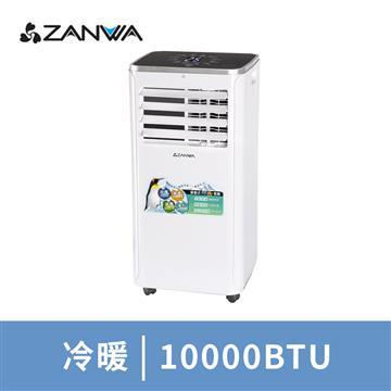 ZANWA晶華5-7坪六機一體 超極冷暖型 清淨除溼移動式冷氣機10000BTU