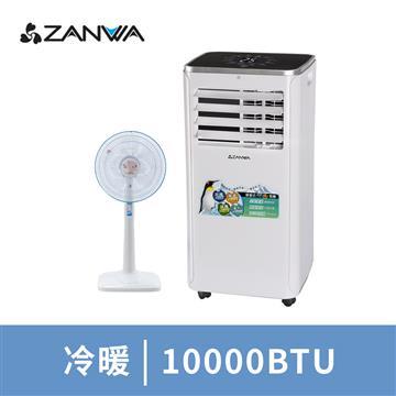 ZANWA晶華冷暖移動式冷氣(含14吋立扇)