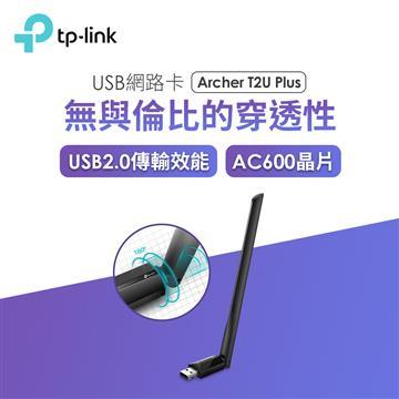 TP-LINK Archer T2U Plus高增益USB網路卡