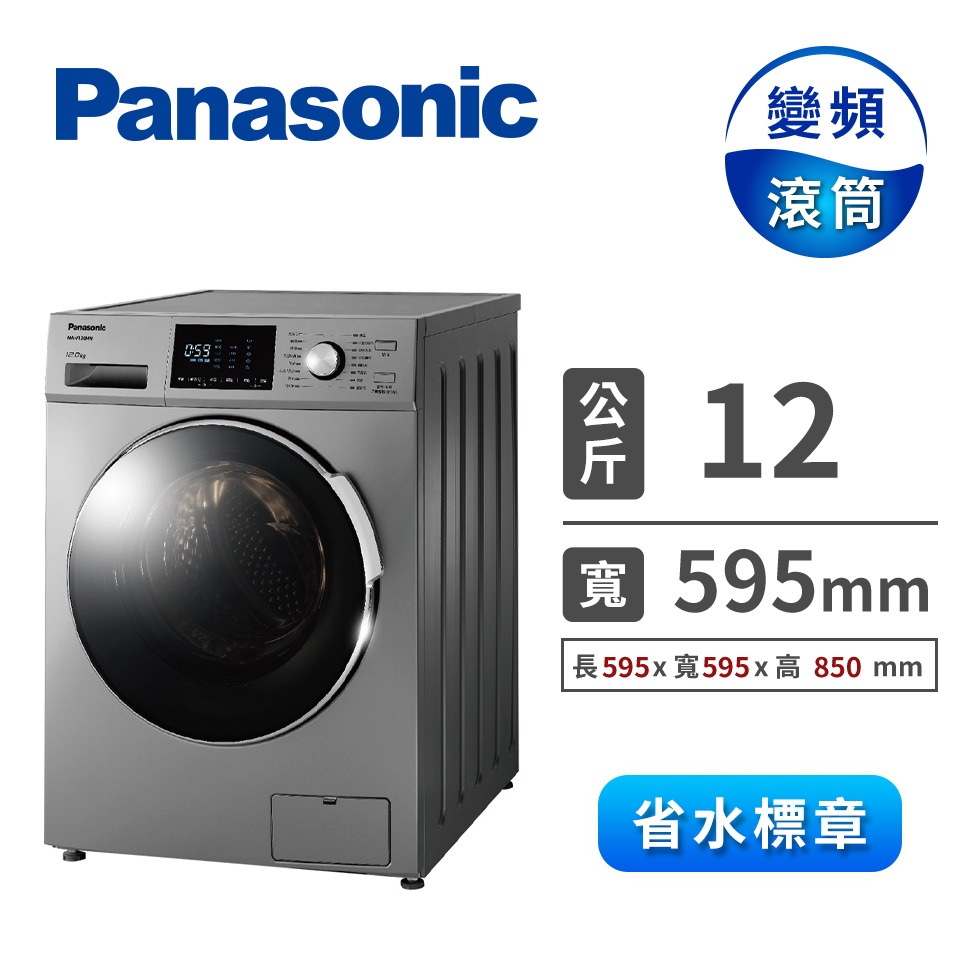 Panasonic 12公斤洗脫烘滾筒洗衣機 NA-V120HDH-G