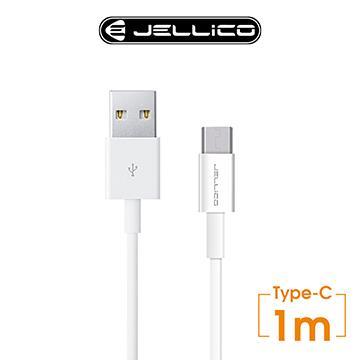 JELLICO Type-C 耐用系列充電傳輸線1M-白