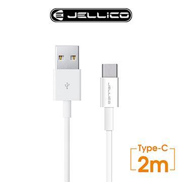 JELLICO Type-C 耐用系列充電傳輸線2M-白