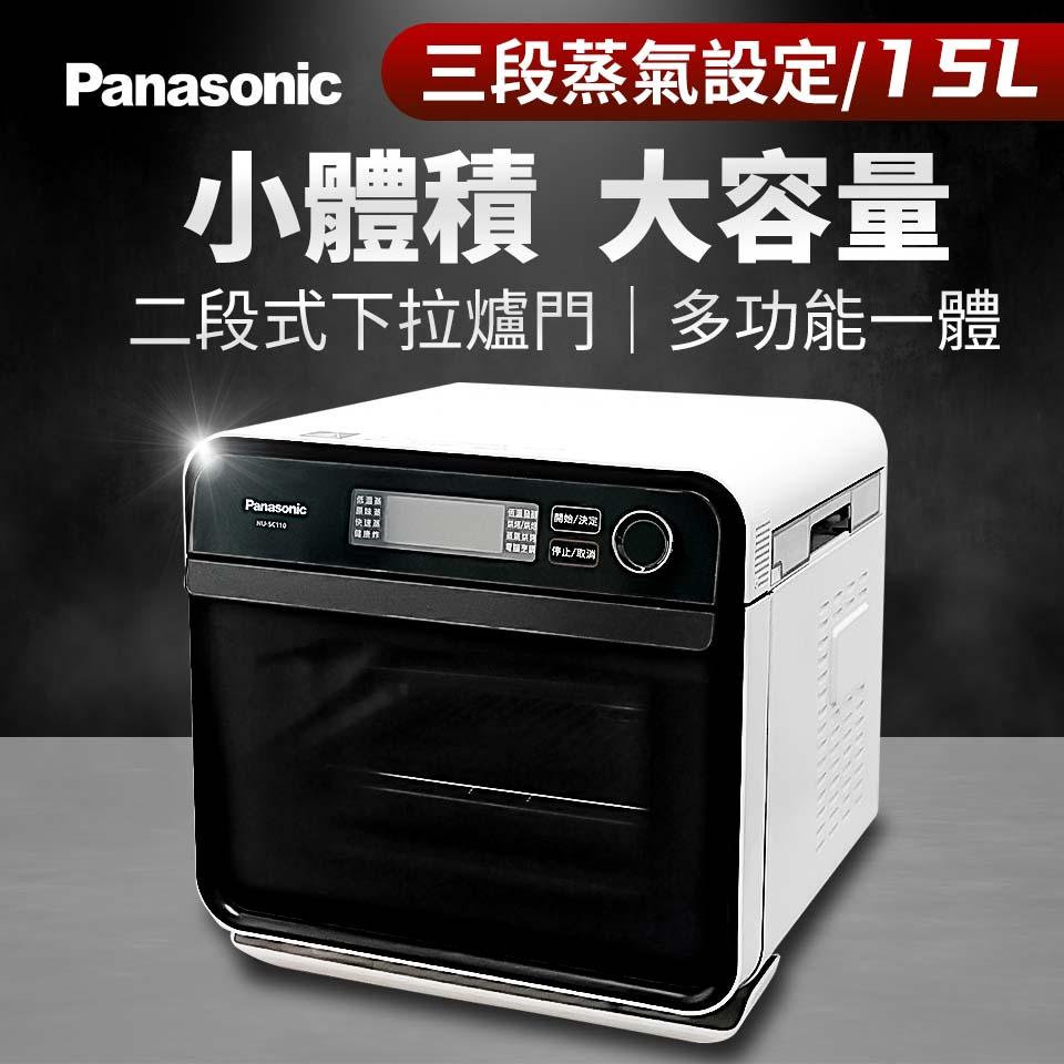 國際牌Panasonic 15L 蒸氣烘烤爐 NU-SC110