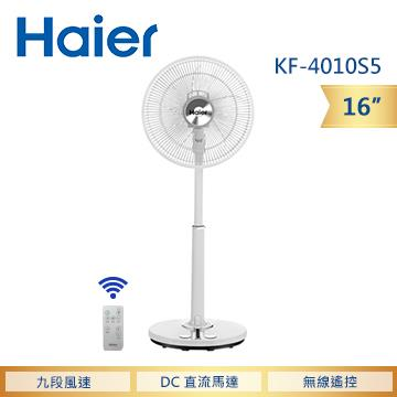 Haier 海爾16吋DC直流變頻遙控風扇 KF-4010S5