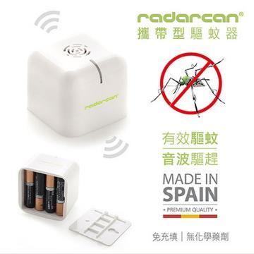 【Radarcan】攜帶型電池式驅蚊器