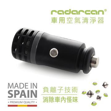 【Radarcan】車用空氣清淨器