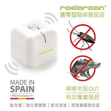 【Radarcan】攜帶型電池式驅蟑螂老鼠器