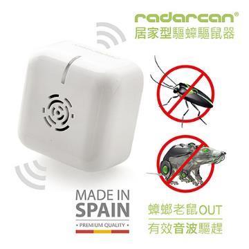 【Radarcan】居家型插電式驅蟑螂、老鼠器