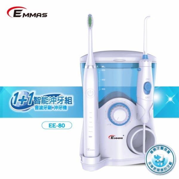 EMMAS 1+1沖牙組(音波牙刷+沖牙機)