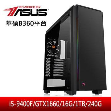 華碩平台[熾焰劍皇II]i5六核GTX1660電競機 九代i5-熾焰劍皇II