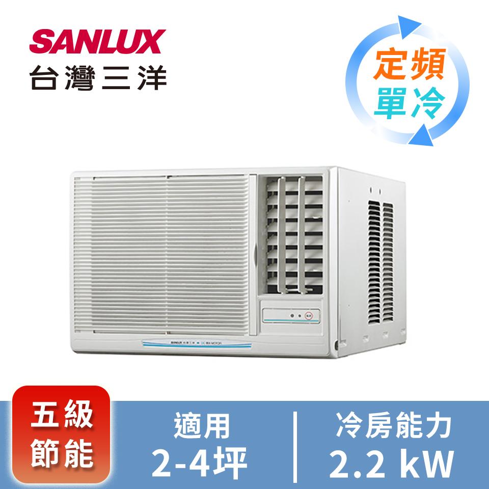 台灣三洋窗型空調(右吹)-110V