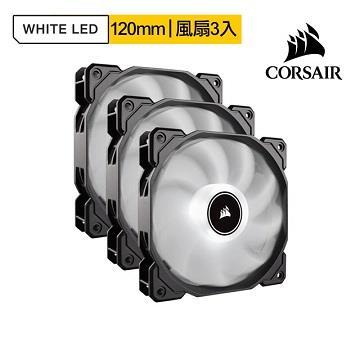 CORSAIR AF120 LED 散熱風扇-白光-三包裝 AF120LED-TPW2018