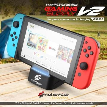 FlashFire Switch 視訊轉換盒底座 V2