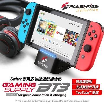 FlashFire Switch 視訊轉換盒底座 BT3