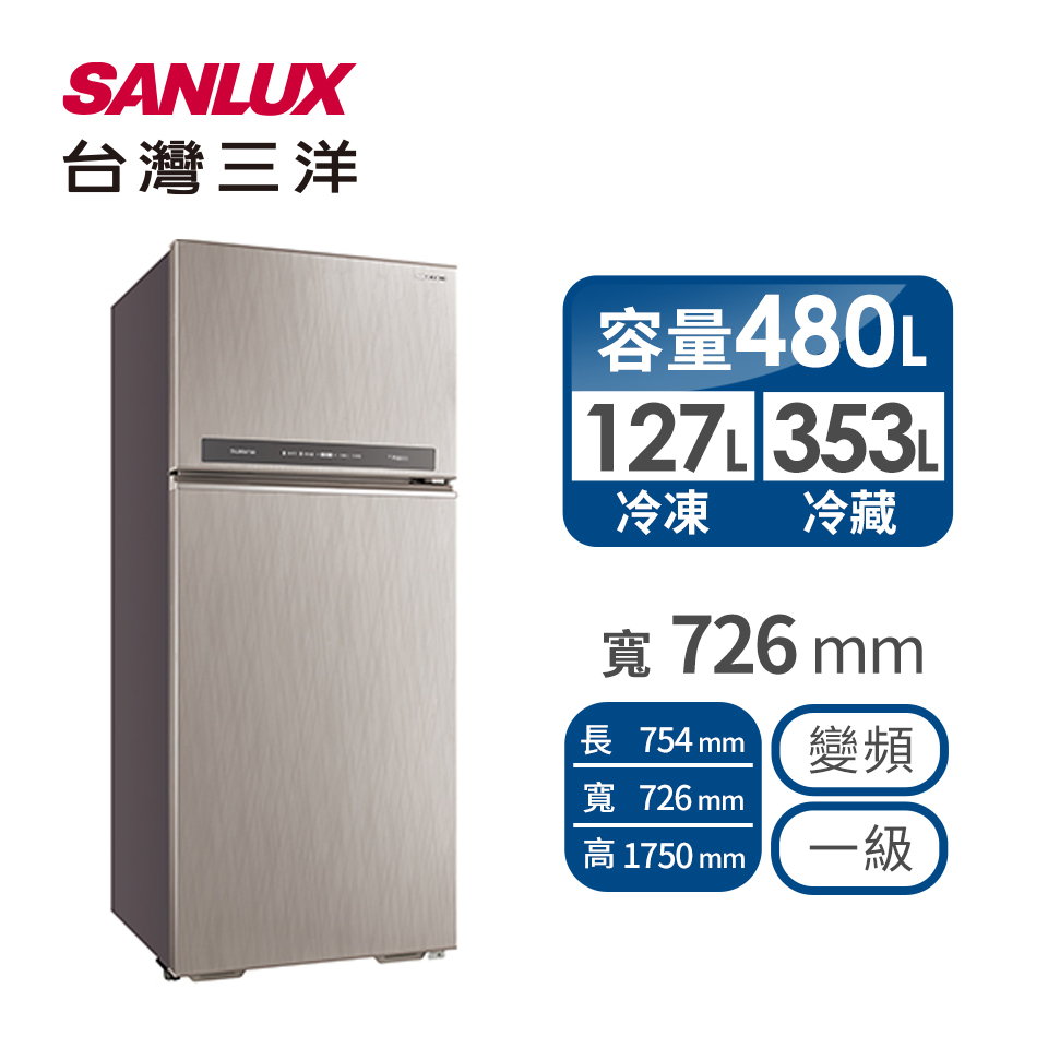 台灣三洋 480公升雙門變頻冰箱