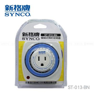 新格牌SYNCO 機械式預約定時器