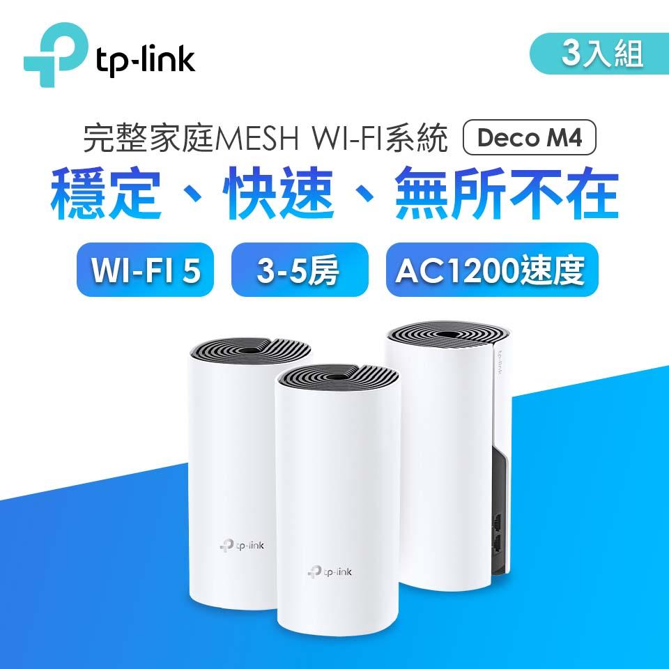 TP-LINK Deco M4完整家庭Wi-Fi系統 Deco M4(3-pack)