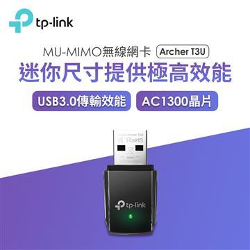 TP-LINK Archer T3U MU-MIMO無線網卡