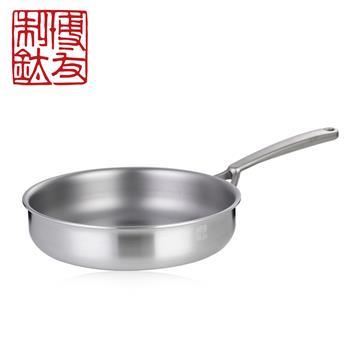 博友制鈦 品源26煎鍋