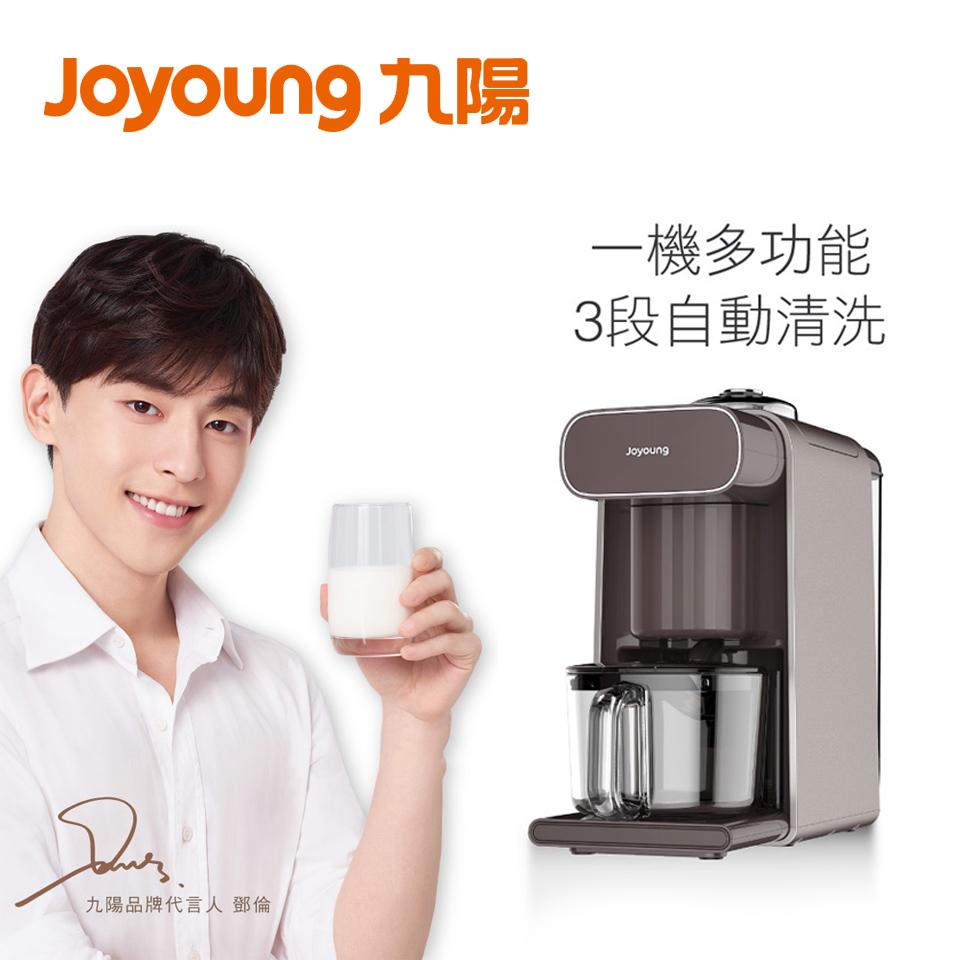 九陽JOYOUNG 免清洗全自動多功能飲品豆漿機