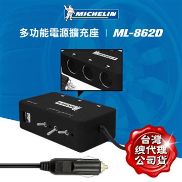 MICHELIN 3孔+2USB 4.2A多功能電源擴充座 ML-862D