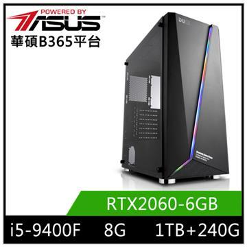 PBA華碩平台[異谷騎士]桌上型電腦(I5-9400F/B365/8GD4/RTX2060/120GB+1TB)