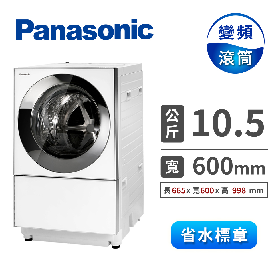 Panasonic 10.5公斤Cuble滾筒變頻洗衣機 NA-D106X2WTW