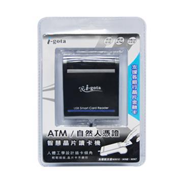 i-gota ATM智慧晶片讀卡機-黑
