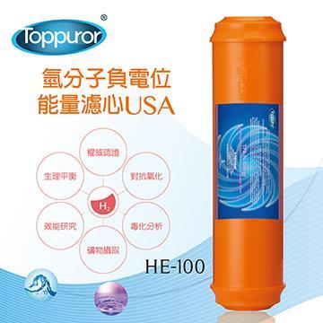 泰浦樂 水素水富氫離子濾心