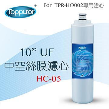 泰浦樂 10吋UF中空絲膜濾心